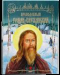 Преподобный Роман Киржачский. Елена Перепелкина