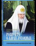Ревнуйте о дарах духовных. О молитвенном делании и духовном возрастании. Патриарх Московский и всея Руси Кирилл