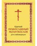 Молитвослов православный краткий для слабовидящих. Русский шрифт