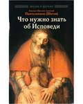 Что нужно знать об Исповеди. Епископ Орехово-Зуевский Пантелеимон (Шатов)