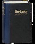 Библия с комментариями (в комплекте с лупой)