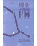 Великий покаянный канон святителя Андрея Критского с параллельным русским переводом. Крупный шрифт