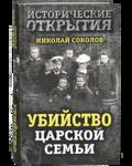 Убийство царской семьи. Николай Соколов