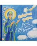 Небесный цветок - детям о жизни Пресвятой Богородицы
