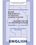 Сборник текстов на английском языке. Часть 2. Для студентов теологических факультетов. Reader for students of theology learning english