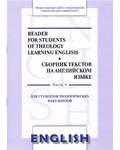 Сборник текстов на английском языке. Часть 4. Для студентов теологических факультетов. Reader for students of theology learning English.