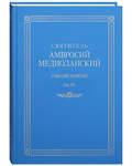 Святитель Амвросий Медиоланский. Собрание творений. Том VII. На латинском и русском языках.