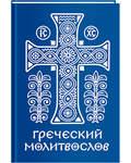 Греческий молитвослов. Молитвы на всякое время дня, недели и года. Полное собрание молитв ко Святому Причащению. Русский шрифт