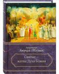 Святые - жатва Духа Божия. Архиепископ Аверкий (Таушев)