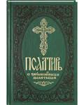 Псалтирь с заупокойными молитвами. Русский шрифт