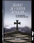 Даже до края земли. Исследования по истории миссии. Архиепископ Тиранский и всея Албании Анастасий