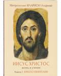 Диск Иисус Христос. Жизнь и учение. Книга I. Начало Евангелия. Митрополит Иларион (Алфеев). Адио-книга