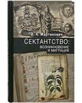 Сектанство: Возникновение и миграция. В. А. Мартинович