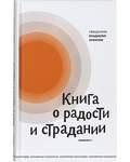 Книга о радости и страдании. Священник Владимир Архипов