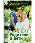 Родители и дети. Архимандрит Симеон (Крайопулос)
