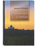 В сражении и любви. Опыт духовной биографии. Михаил Лобанов