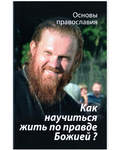 Как научиться жить по правде Божией? Основы православия. О четвертой заповеди блаженства