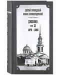 Дневник. Том 22-й. 1879-1880гг. Святой праведный Иоанн Кронштадтский