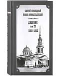 Дневник. Том 23-й. 1880-1882гг. Святой праведный Иоанн Кронштадтский