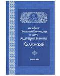 Акафист Пресветой Богородице в честь чудотворной Ее иконы Калужской