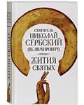 Жития святых. Святитель Николай Сербский (Велимирович)