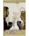 Преодоление развода. По материалам группы сайтов пережить.ру