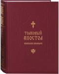 Толковый Апостол Епископа Никанора