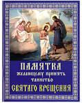 Памятка желающему принять таинство святого Крещения