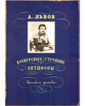 Воскресные утренние антифоны Греческого распева. А. Львов