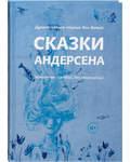 Сказки Андерсена. Известные и редкие, без сокращений. Душеполезное чтение для детей