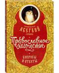 Православное благочестие. Вопросы и ответы. Архиепископ Аверкий (Таушев)