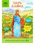 Царь Давид (наклейки, задания, лабиринты)