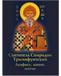 Акафист, канон, житие. Святитель Спиридон Тримифунтский