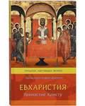Евхаристия. Причастие Христу. Прошлое. Настоящее. Вечное. Протоиерей Андрей Дудченко