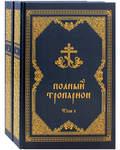 Полный тропарион. Комплект в 2-х томах. Русский шрифт