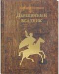 Деревянный всадник. Александр Щербаков