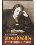 Мария Юдина. Религиозная судьба. М. А. Дроздова