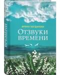 Отзвуки времени. Ирина Богданова