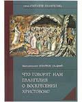 Что говорят нам Евангелия о Воскресении Христовом? Митрополит Иларион (Алфеев)