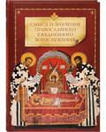 Смысл и значение православного ежедневного богослужения