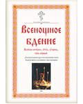 Всенощное бдение. Для приходских храмов и духовных школ. Издание третье, дополненное, с приложениями