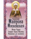 Блаженная Матрона Московская. Житие. Чудеса. Акафист. Канон. Молитвы. Информация для паломников