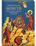 Святой пророк Моисей. Жизнь и история в прообразах и святоотеческих толкованиях