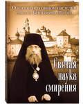 Святая наука смирения. О жизни и духовном наследии епископа Вениамина (Милова)