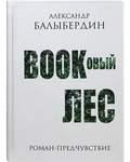 Буковый лес (BOOKовый лес). Роман - предчувствие. Александр Балыбердин