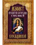 Акафист Пресвятой Богородице в честь иконы Её Козельшанской