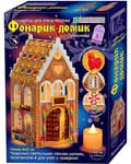 Набор фонарик- домик