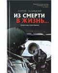 Из смерти в жизнь... Всегда по одну сторону баррикад. Сергей Галицкий