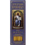 Свечи церковные воскосодержащие конусные. Размер 207*6мм (80% воска, 20шт в коробке)