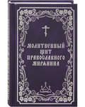 Молитвенный щит православного мирянина